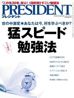 PRESIDENT 2017年10.2号