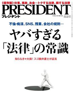 PRESIDENT 2017年10.16号