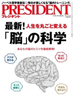 PRESIDENT 2017年12.4号