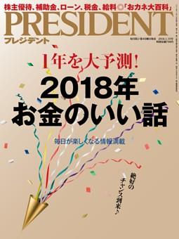 PRESIDENT 2018年1.15号