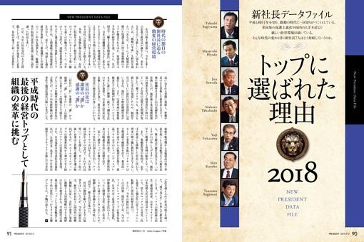 スペシャル・イシュー 新社長データファイル2018