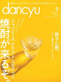 dancyu 2016年9月号