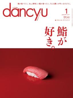 dancyu 2017年1月号