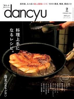 dancyu 2018年2月号