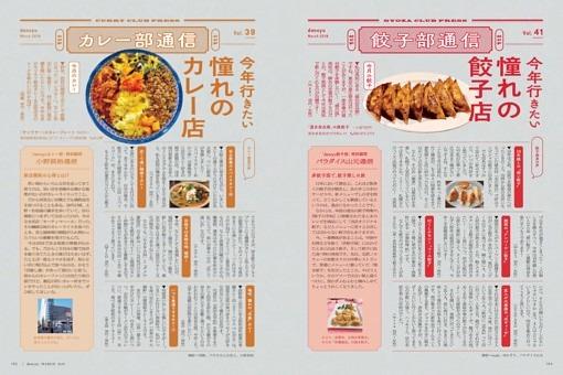 餃子部通信&カレー部通信