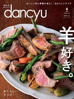 dancyu 2018年6月号