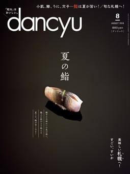 dancyu 2018年8月号