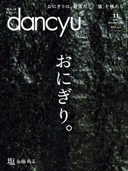dancyu 2018年11月号