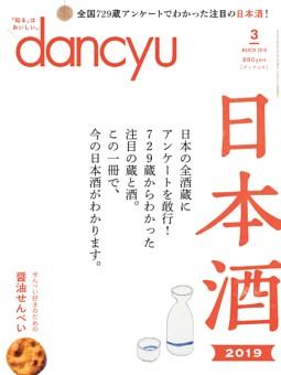dancyu 2019年3月号