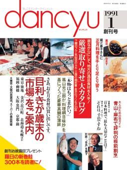 dancyu_1990年 【創刊号】