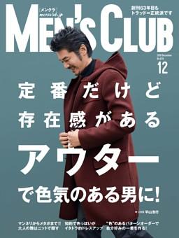 メンズクラブ 2016年12月号