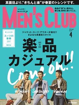 メンズクラブ 2017年4月号