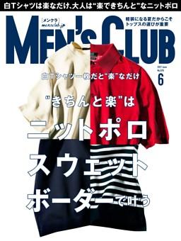 メンズクラブ 2017年6月号