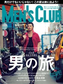 メンズクラブ 2017年8月号
