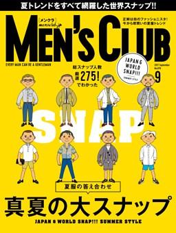 メンズクラブ 2017年9月号