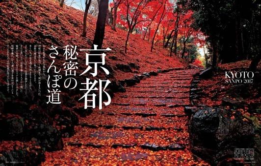 京都 秘密のさんぽ道