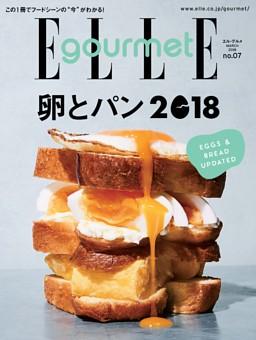 エル・グルメ 2018年3月号