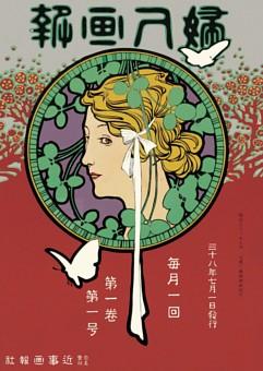 婦人画報_1905年 【創刊号】