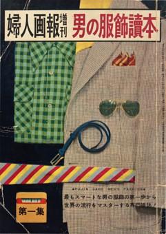 メンズクラブ_1954年 【創刊号】