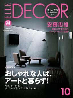 エル・デコ No.152