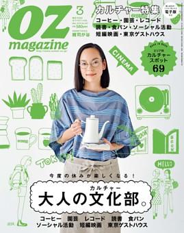 OZmagazine 2016年3月号