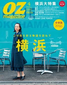 OZmagazine 2016年4月号