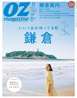 OZmagazine 2016年5月号