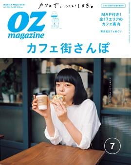 OZmagazine 2016年7月号