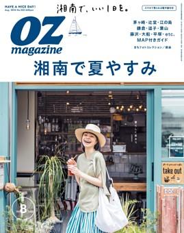 OZmagazine 2016年8月号