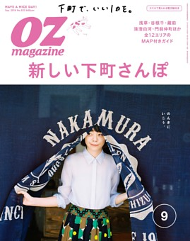 OZmagazine 2016年9月号
