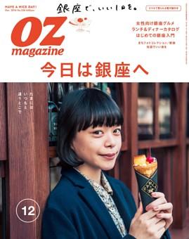 OZmagazine 2016年12月号