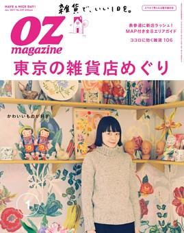 OZmagazine 2017年1月号