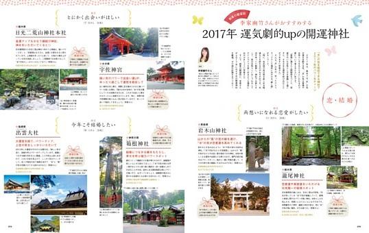 【特典】李家幽竹さんがおすすめする 2017年 運気劇的upの開運神社