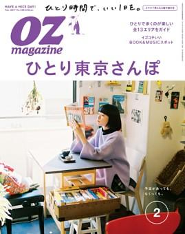 OZmagazine 2017年2月号