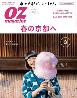 OZmagazine 2017年3月号