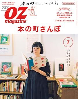 OZmagazine 2017年7月号