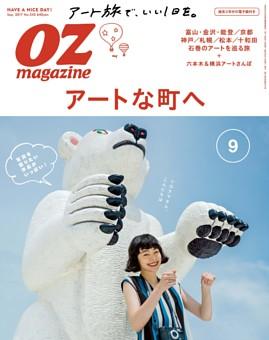 OZmagazine 2017年9月号