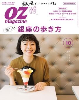 OZmagazine 2017年10月号