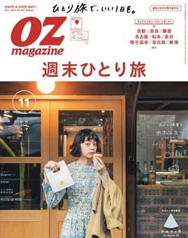 OZmagazine 2017年11月号