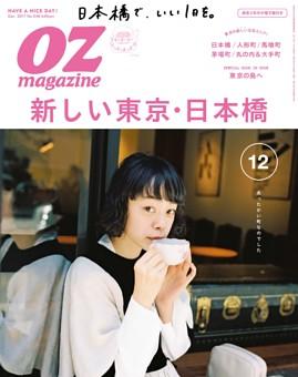 OZmagazine 2017年12月号