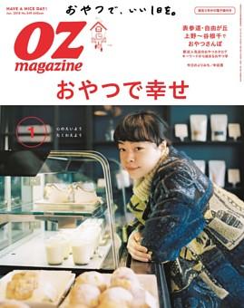 OZmagazine 2018年1月号