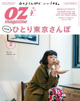 OZmagazine 2018年2月号