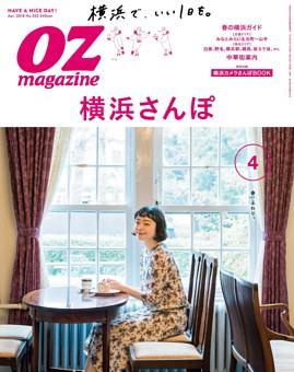 OZmagazine 2018年4月号