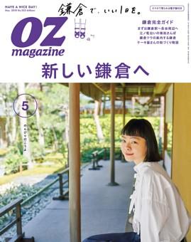 OZmagazine 2018年5月号