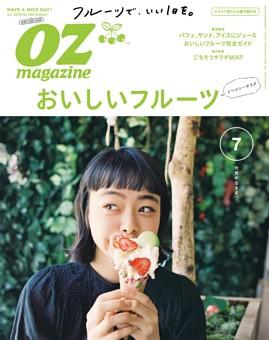 OZmagazine 2018年7月号