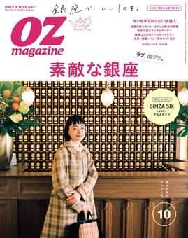 OZmagazine 2018年10月号