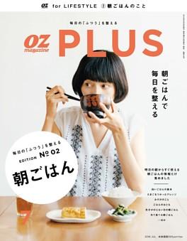 OZmagazinePLUS 2016年7月号