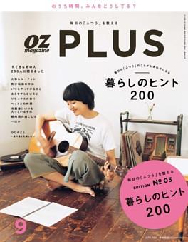OZmagazinePLUS 2016年9月号