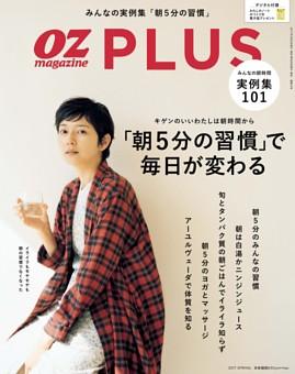 OZmagazinePLUS 2017年春号