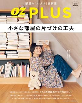 OZmagazinePLUS 2017年秋号